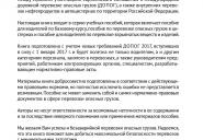 Перевозка нефтепродуктов в автоцистернах: Пособие для водителей. ISBN 978-5-9907988-2-3