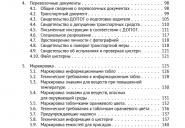Перевозка нефтепродуктов в автоцистернах:  ISBN 978-5-9907988-2-3